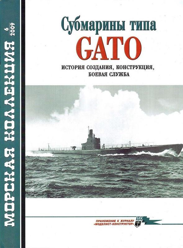 а.а.правдин конструкция подводной лодки